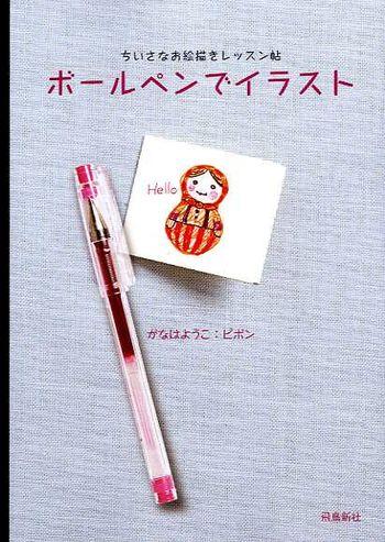 Japanese ballpoint book